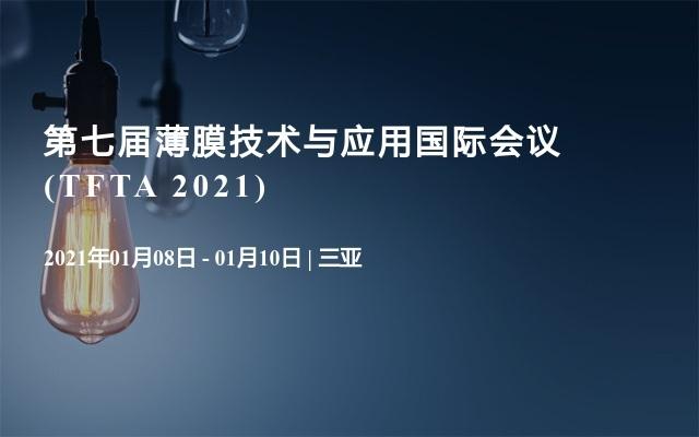 第七届薄膜技术与应用国际会议(TFTA 2021)