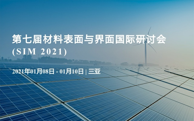 第七届材料表面与界面国际研讨会(SIM 2021)