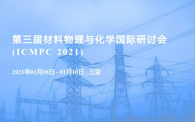 第三届材料物理与化学国际研讨会(ICMPC 2021)