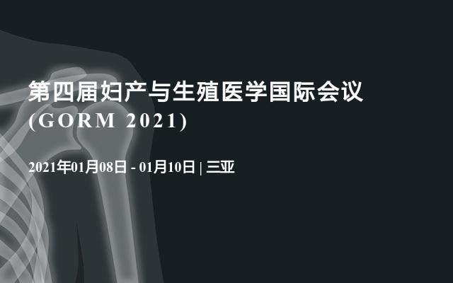 第四届妇产与生殖医学国际会议(GORM 2021)