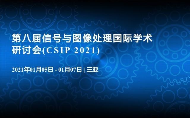 第八届信号与图像处理国际学术研讨会(CSIP 2021)