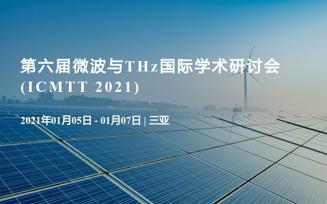 第六届微波与THz国际学术研讨会(ICMTT 2021)