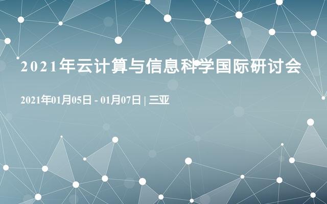 2021年云计算与信息科学国际研讨会
