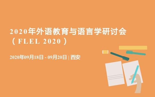 2020年外语教育与语言学研讨会(FLEL 2020)