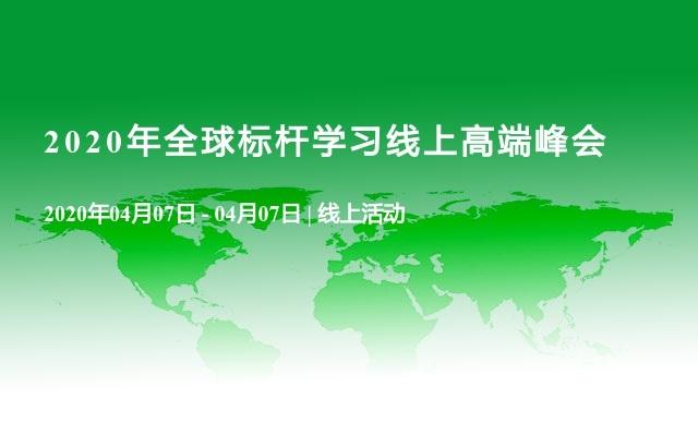 2020年全球标杆学习线上高端峰会