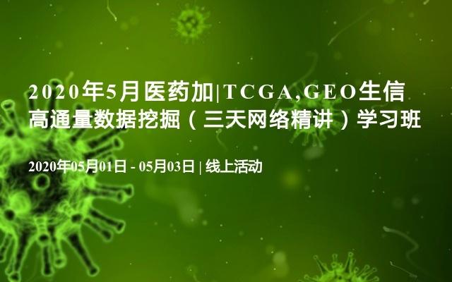 2020年5月医药加|TCGA,GEO生信高通量数据挖掘(三天网络精讲)学习班