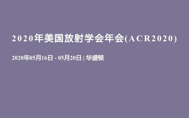2020年美国放射学会年会(ACR2020)