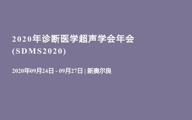 2020年诊断医学超声学会年会(SDMS2020)