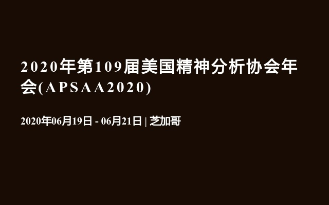 2020年第109届美国精神分析协会年会(APSAA2020)