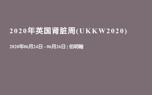 2020年英國腎臟周(UKKW2020)