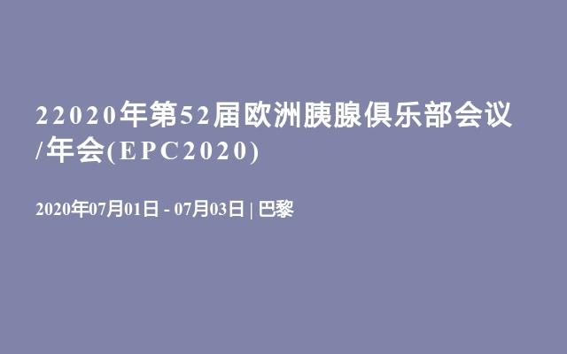 22020年第52届欧洲胰腺俱乐部会议/年会(EPC2020)