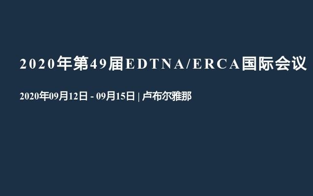 2020年第49届EDTNA/ERCA国际会议