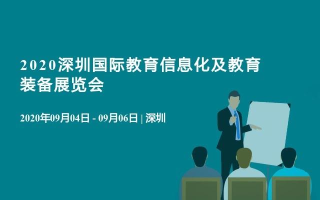 2020深圳国际教育信息化及教育装备展览会