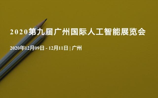 2020第九届广州国际人工智能展览会
