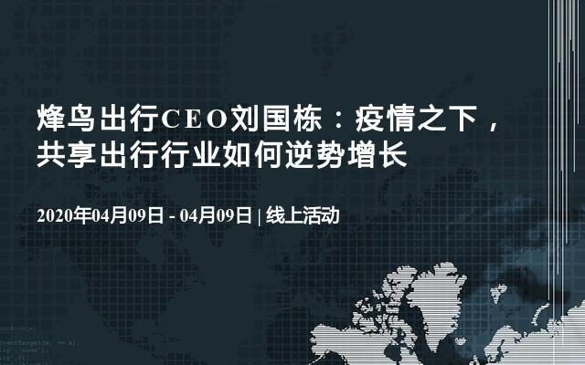 烽鸟出行CEO刘国栋:疫情之下,共享出行行业如何逆势增长