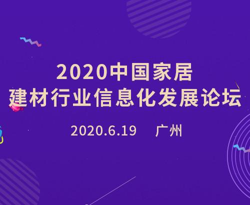 2020 中國家居建材行業信息化發展論壇(廣州)
