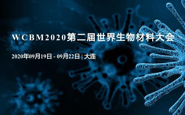 WCBM2020第二届世界生物材料大会