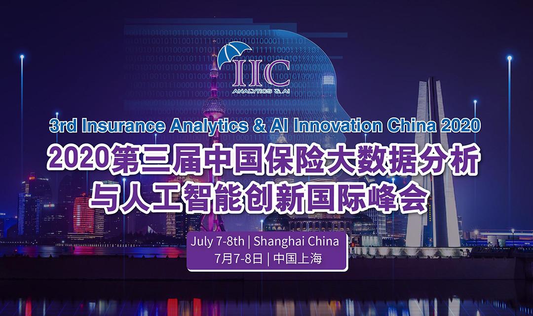 2020第三屆中國保險大數據分析與人工智能創新國際峰會(上海)