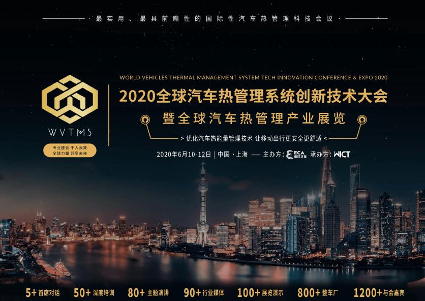 2020全球汽车热管理系统创新技术大会