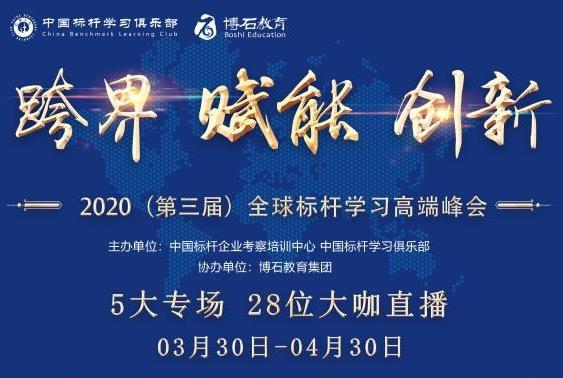 跨界·赋能·创新 2020年第三届全球标杆学习高端峰会