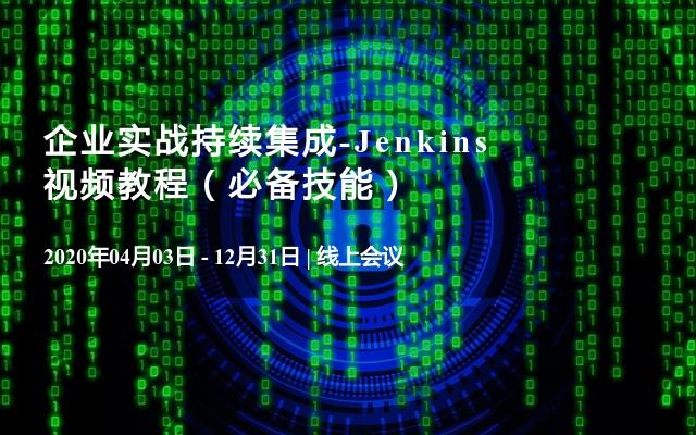 企業實戰持續集成-Jenkins視頻教程(必備技能)