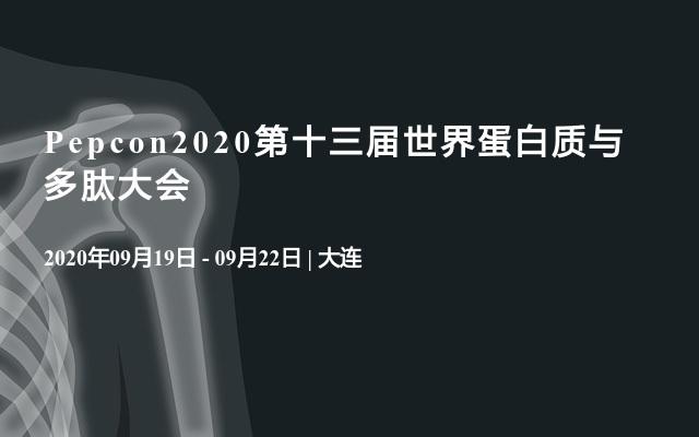 Pepcon2020第十三屆世界蛋白質與多肽大會