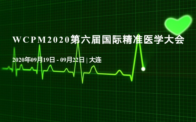 WCPM2020第六届国际精准医学大会