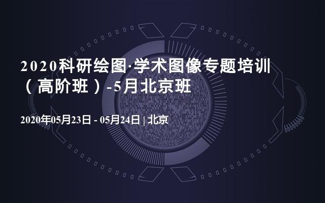 2020科研繪圖·學術圖像專題培訓  (高階班)-5月北京班