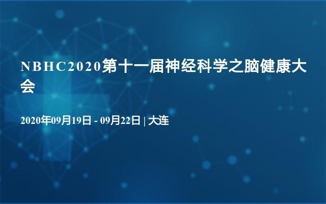NBHC2020第十一届神经科学之脑健康大会