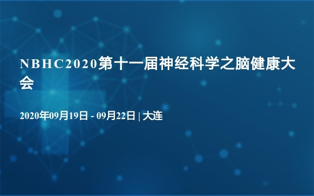 NBHC2020第十一屆神經科學之腦健康大會