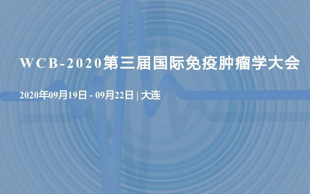 WCB-2020第三届国际免疫肿瘤学大会