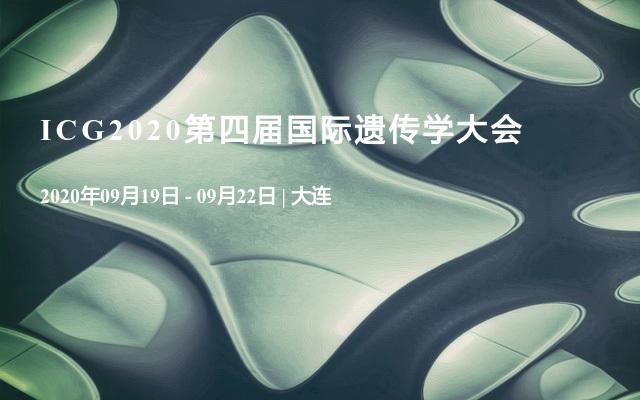 ICG2020第四届国际遗传学大会