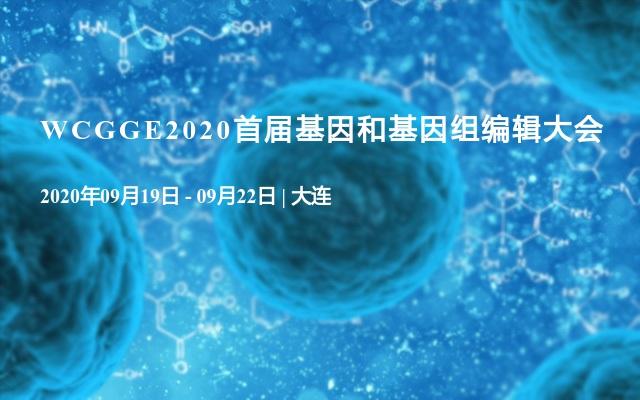 WCGGE2020首届基因和基因组编辑大会