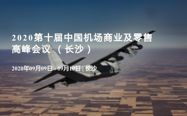 2020第十届中国机场商业及零售高峰会议 (长沙)