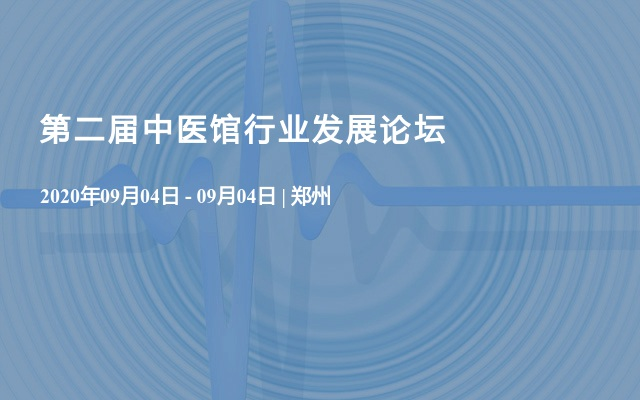 第二届中医馆行业发展论坛