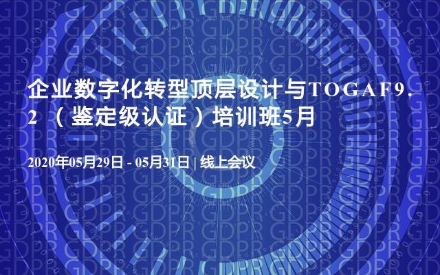 企业数字化转型顶层设计与TOGAF9.2 (鉴定级认证)培训班5月