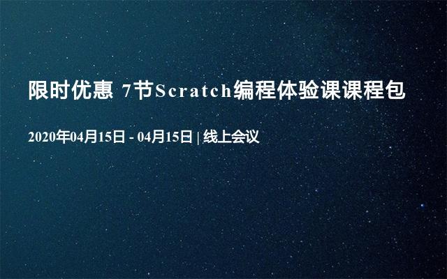 限时优惠 7节Scratch编程体验课课程包