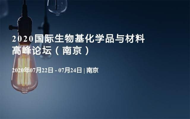 2020国际生物基化学品与材料高峰论坛(南京)