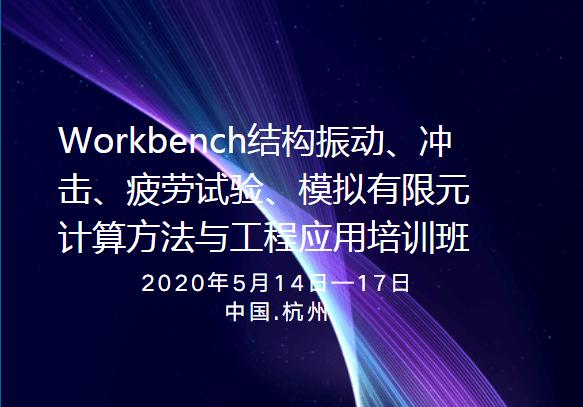 Workbench结构振动、冲击、疲劳试验 模拟有限元计算方法与工程应用培训班