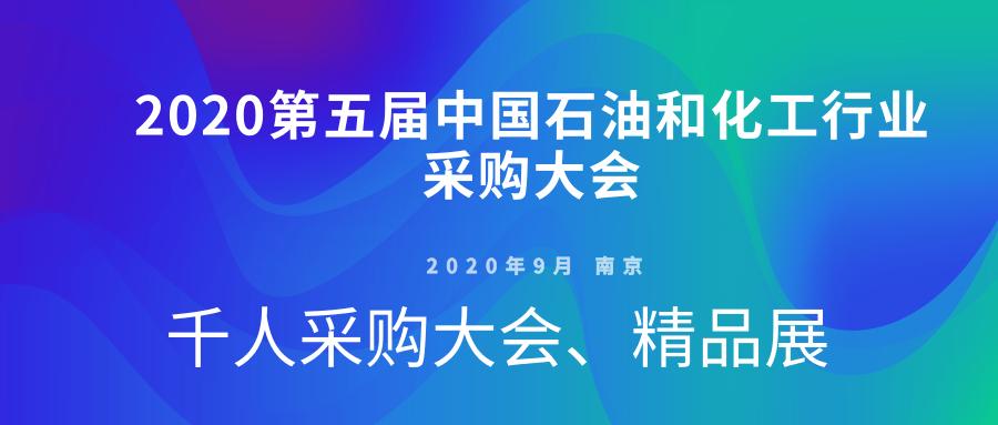 2020第五届中国石油和化工行业千人采购大会暨展览会
