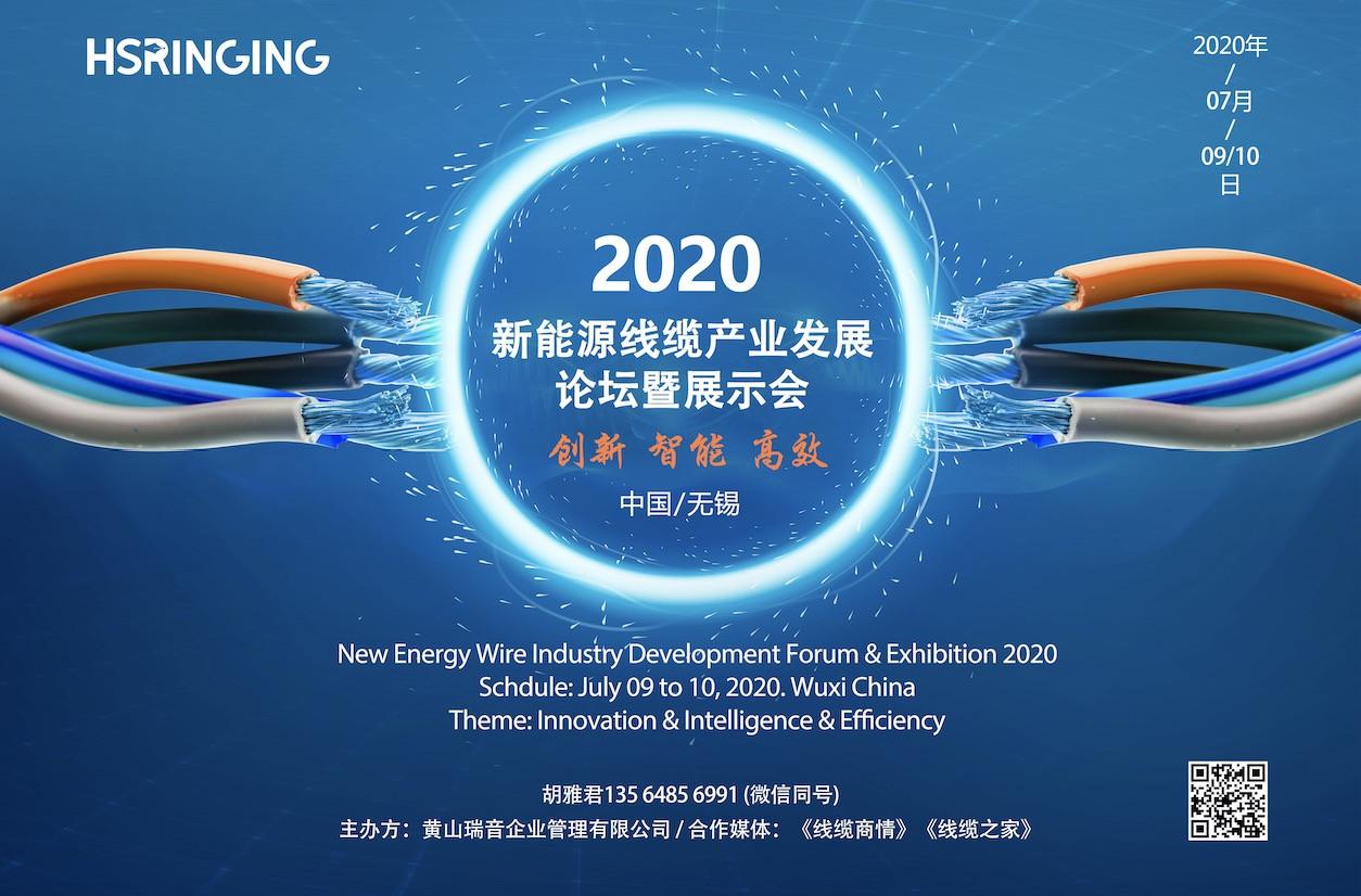 2020新能源线缆产业发展论坛