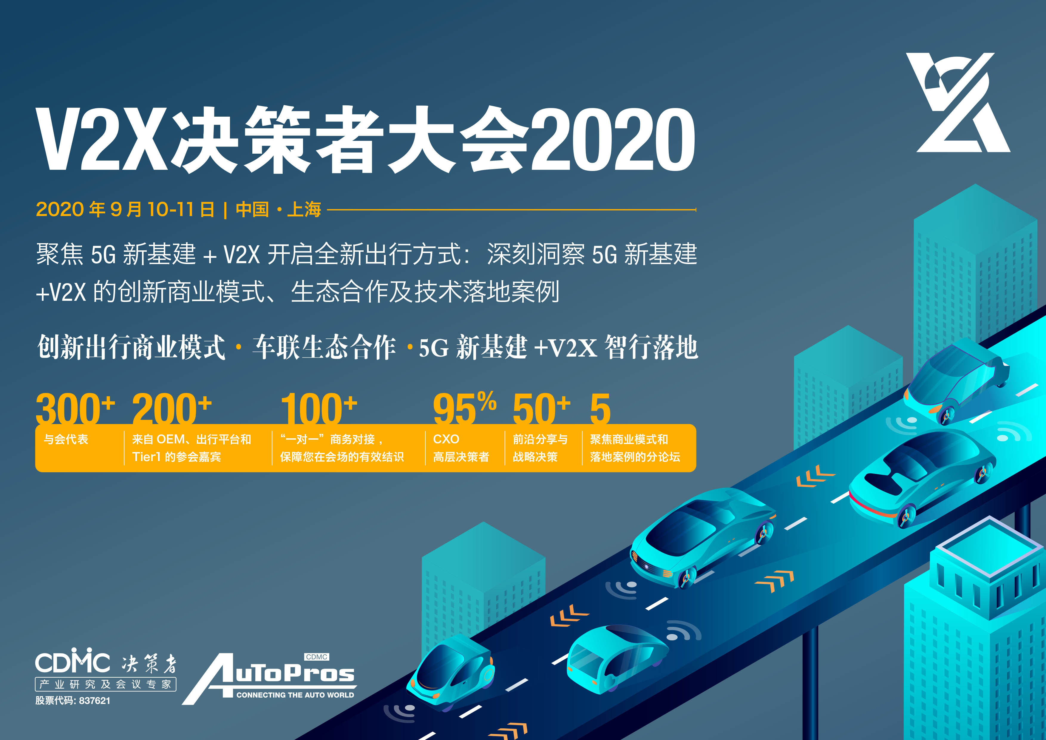 V2X决策者大会2020(上海)