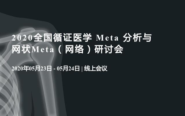 2020全國循證醫學?Meta 分析與網狀Meta(網絡)研討會