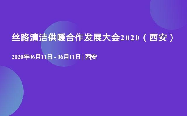 丝路干净供暖协作发展大会2020(西安)