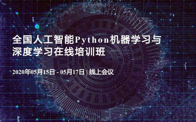 全国人工智能Python机器学习与深度学习在线培训班