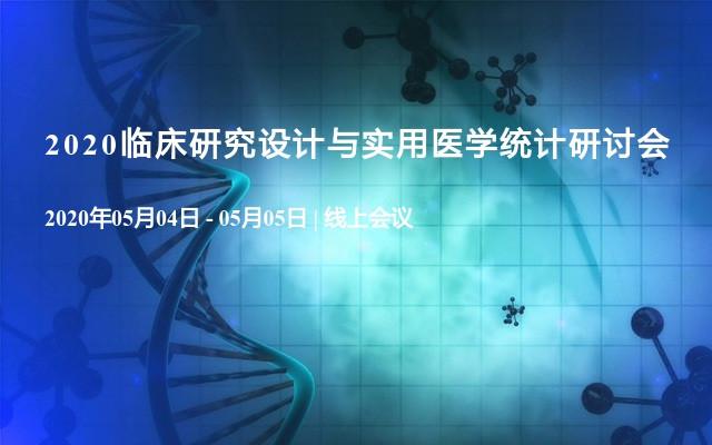 2020临床研究设计与实用医学统计研讨会