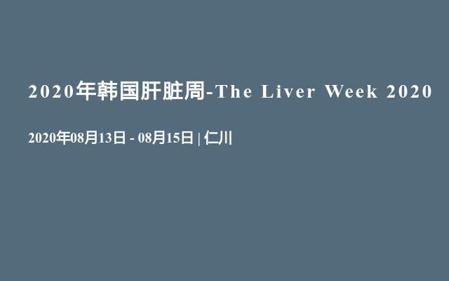 2020年韩国肝脏周-The Liver Week 2020