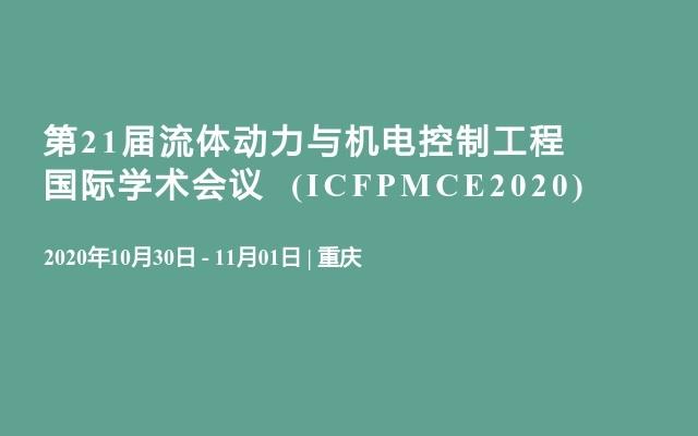 第21届流体动力与机电控制工程国际学术会议 ?(ICFPMCE2020)