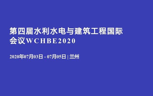 第四届水利水电与建筑工程国际会议WCHBE2020