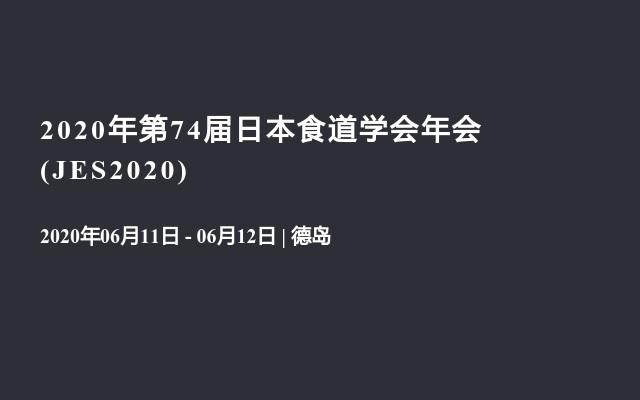 2020年第74届日本食道学会年会(JES2020)